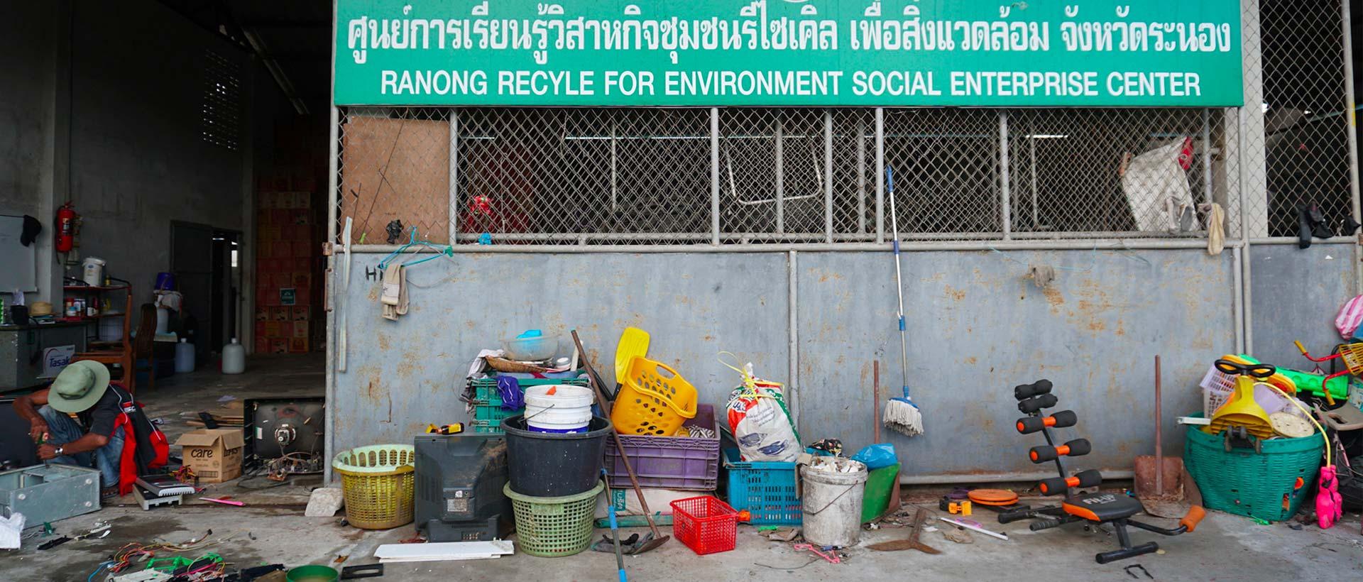 Entreprenariat social recyclage